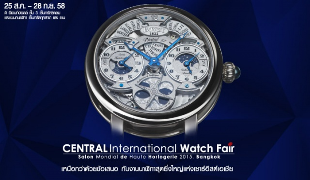 Central International Watch Fair