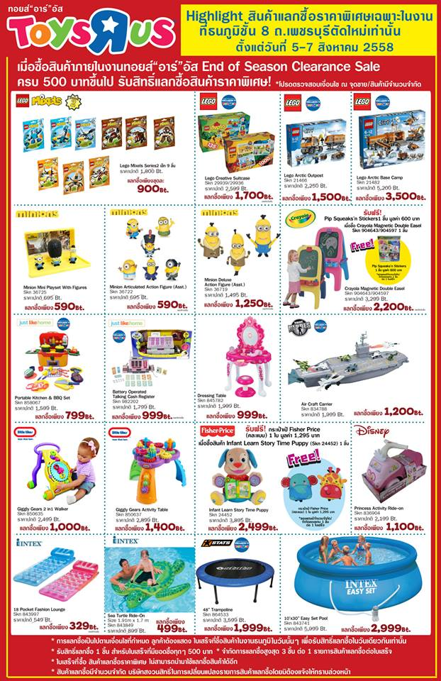 "Toys ""R"" Us End of Season Clearance SALE 2"