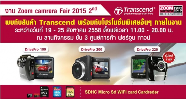 Zoom Camera Fair 2015 2