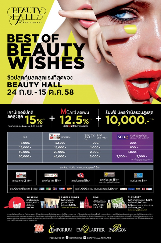 Beauty Hall BEST OF BEAUTY WISHES 2