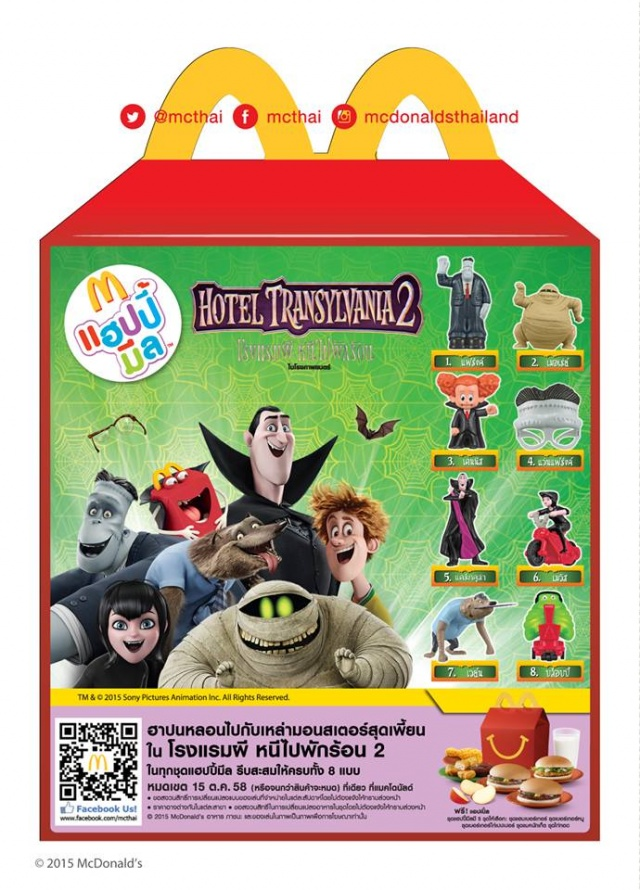 McDonald's Happy Meal 1