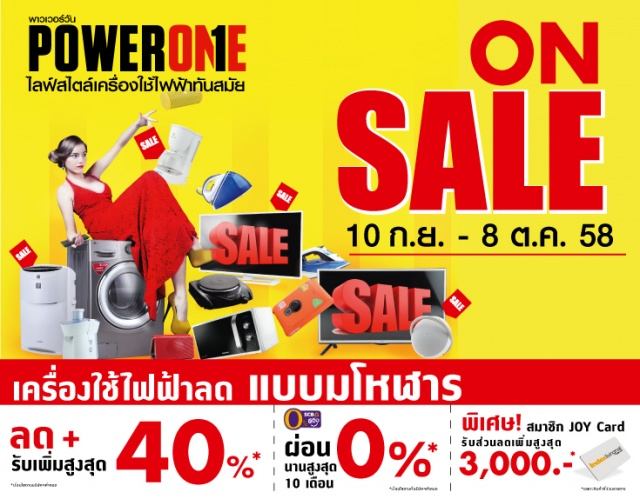Power One On sale 1