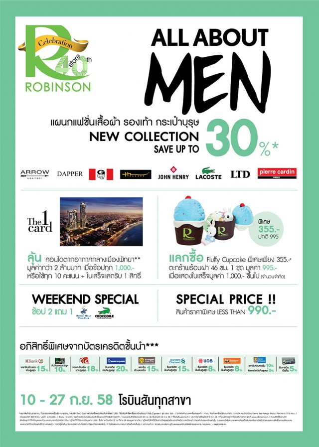Robinson All About Men 2