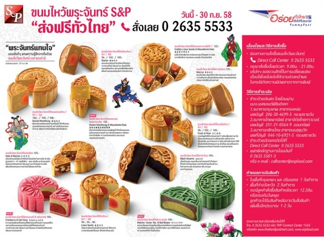 S&P mooncake