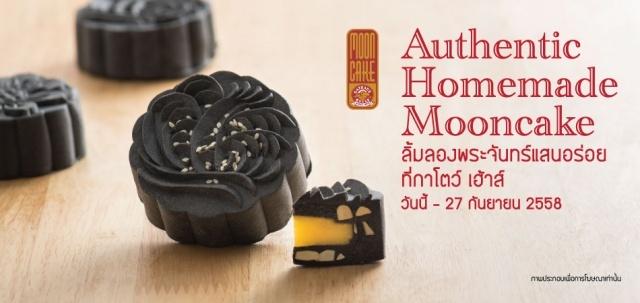 gateaux house mooncake