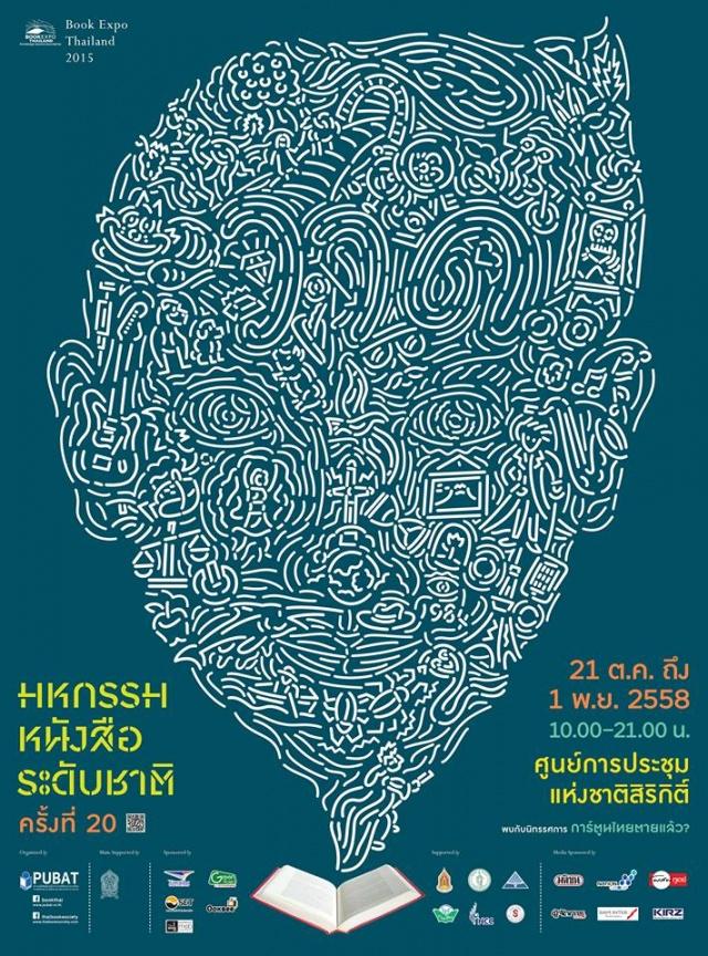 Book expo Thailand 2015