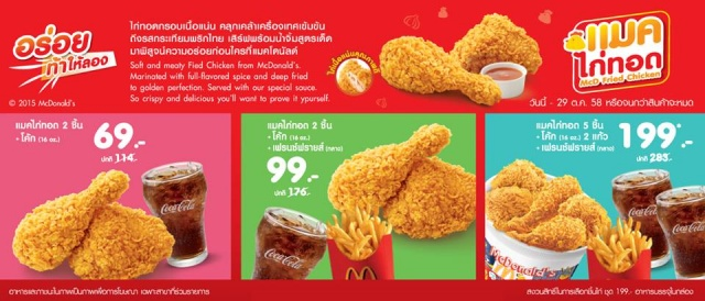 McDelivery 1711 7
