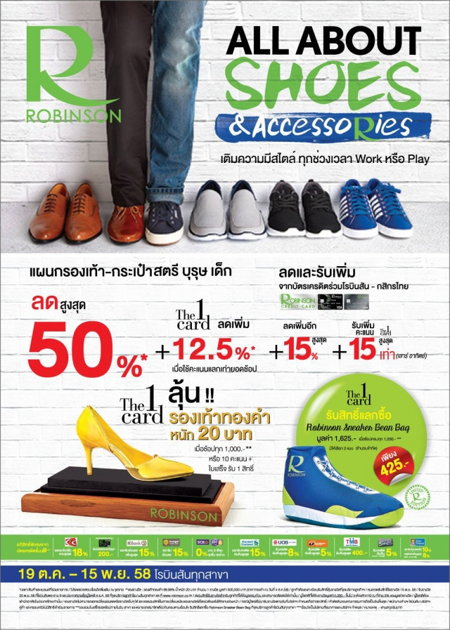 Robinson All About Shoes & Accessories