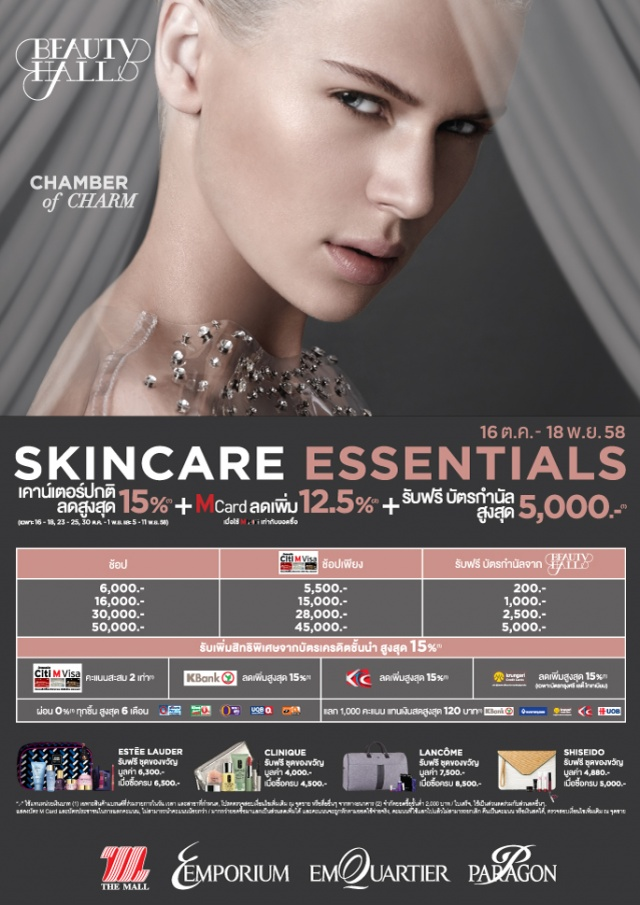 """SKINCARE ESSENTIALS """"CHAMBER OF CHARM"""""""