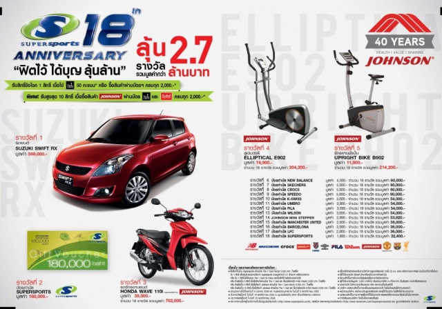 SUPERSPORTS 18TH ANNIVERSARY 2