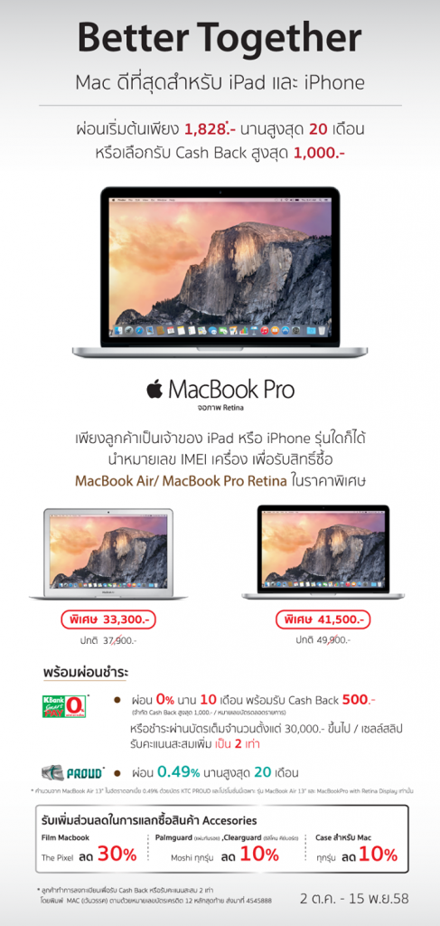 macbook comseven