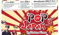 POP OF JAPAN 3rd by FORTUNE TOWN