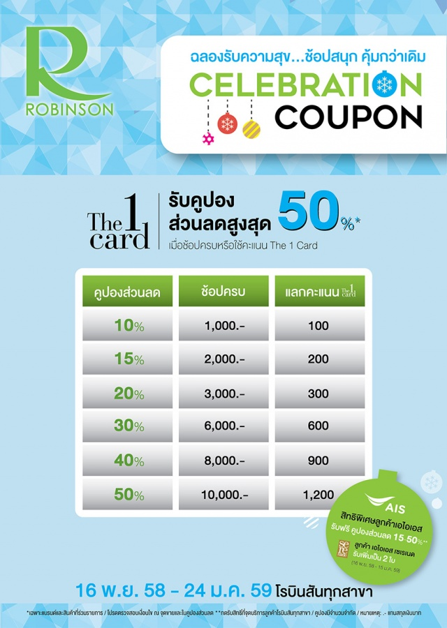 ROBINSON CELEBRATION COUPON