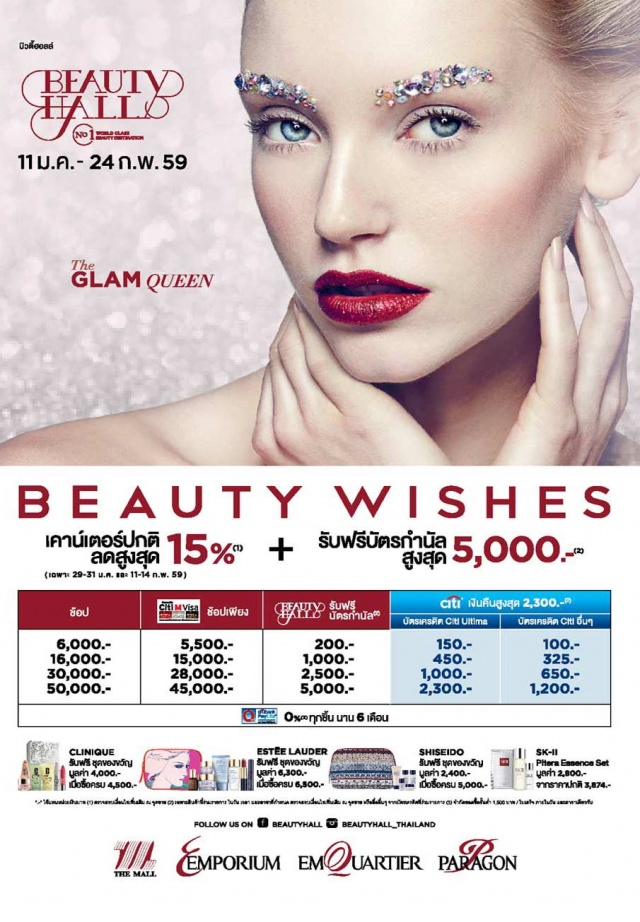 Beauty Hall BEAUTY WISHES- The Glam Queen