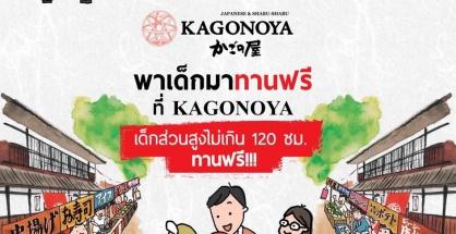 Kagonoya