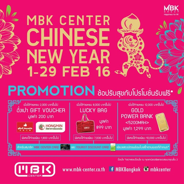 MBK Center Chinese New Year