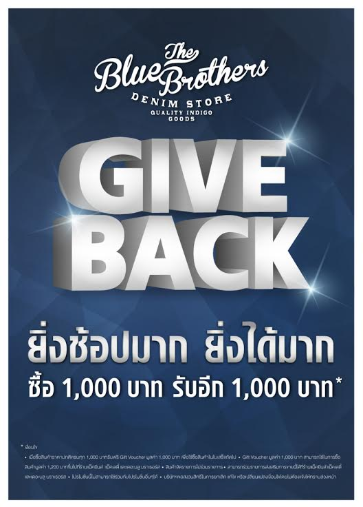 Mc Give Back