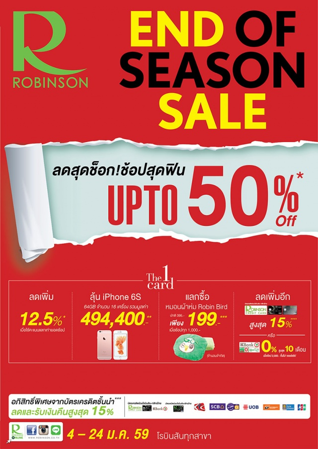 ROBINSON END OF SEASON SALE