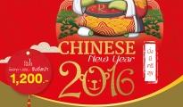 Robinson CHINESE NEW YEAR 2016