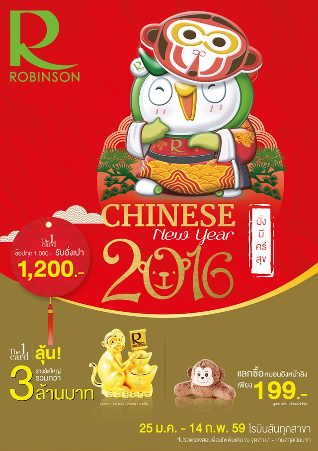 Robinson CHINESE NEW YEAR 2016