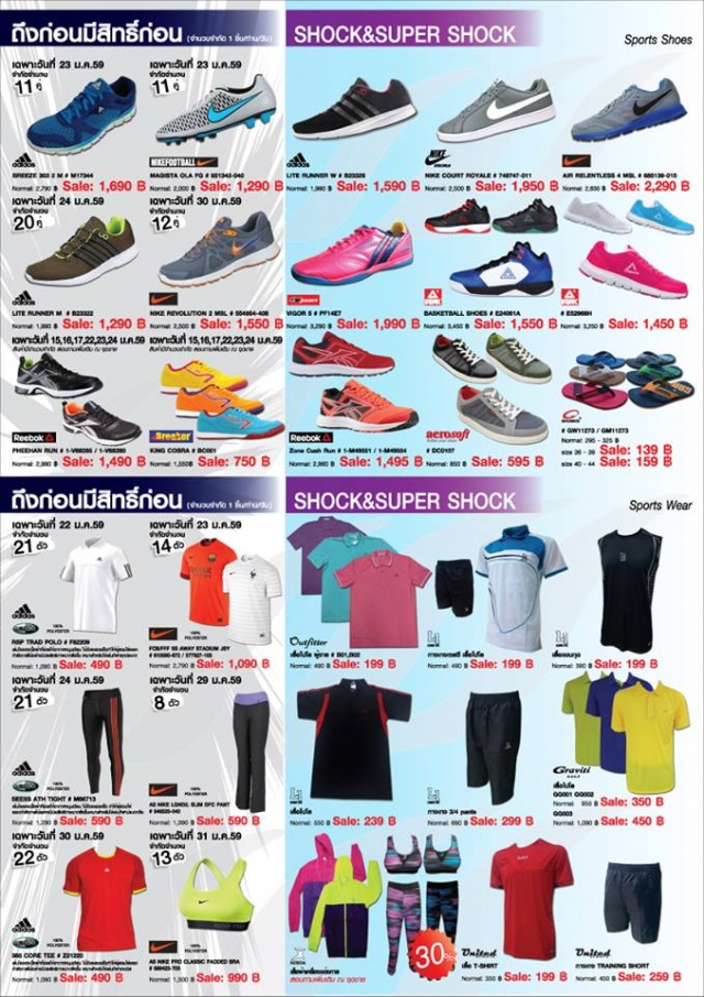 Sports World Mega Sale 2