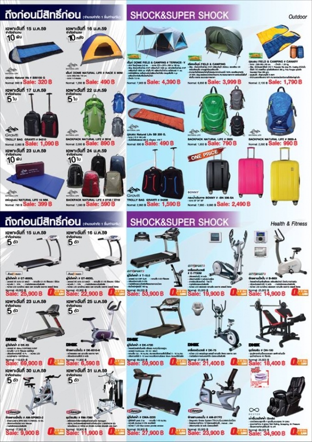 Sports World Mega Sale 3