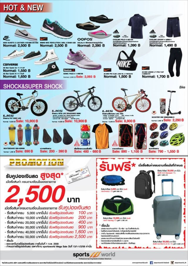 Sports World Mega Sale 4
