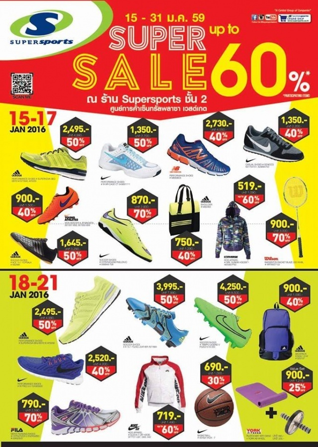 Supersports Super Sale 1