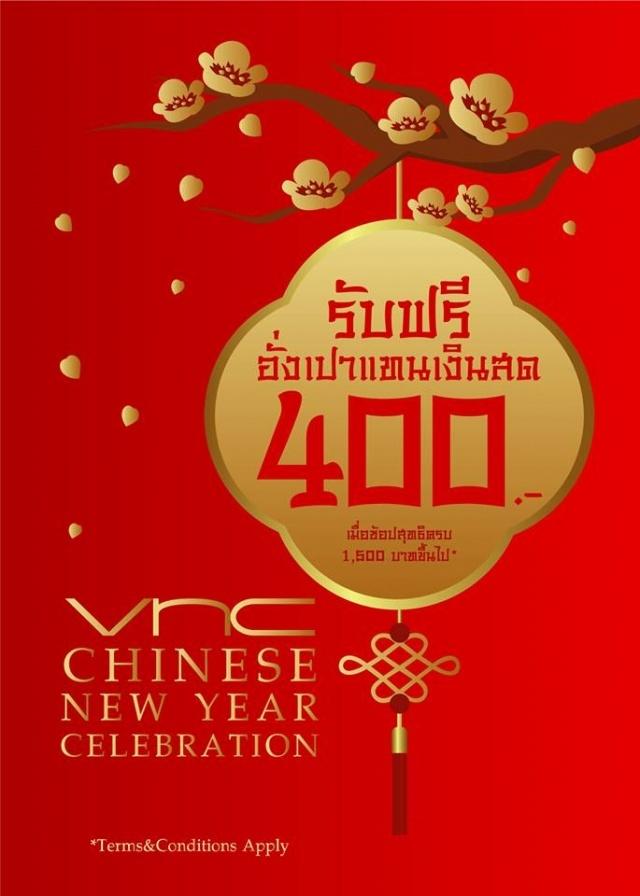 VNC Chinese New Year Celebration