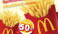 mcdonald-french-fries-discount