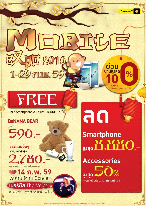 Banana IT Mobile Expo 2016 1