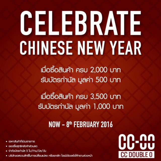CC Double O CELEBRATE CHINESE NEW YEAR