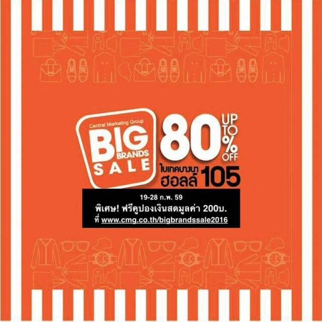 CMG Big Brands Sale