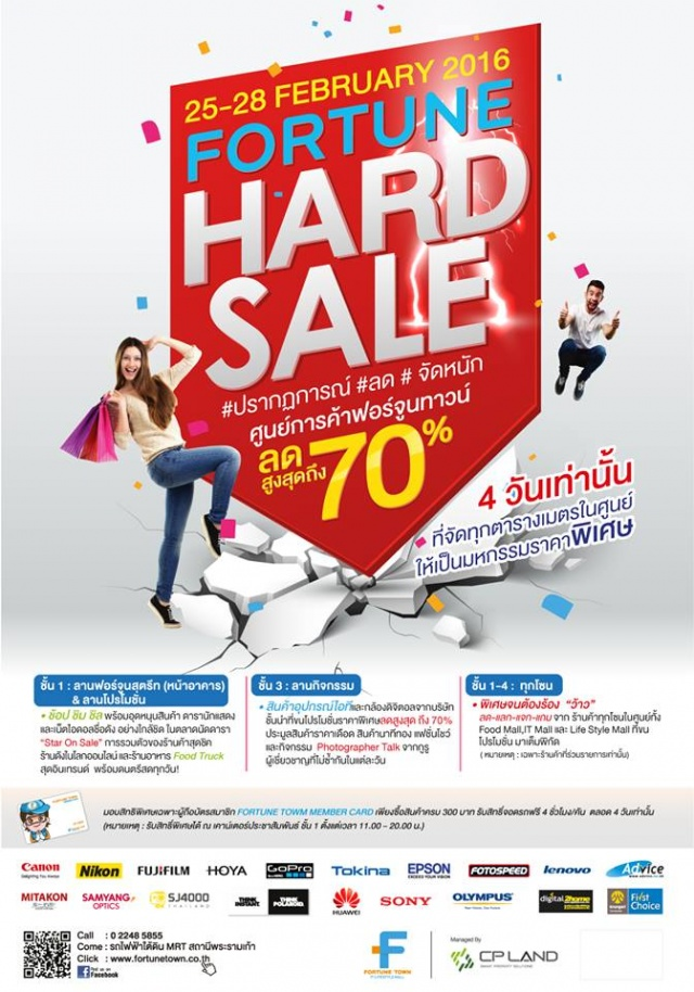 Fortune Hard Sale