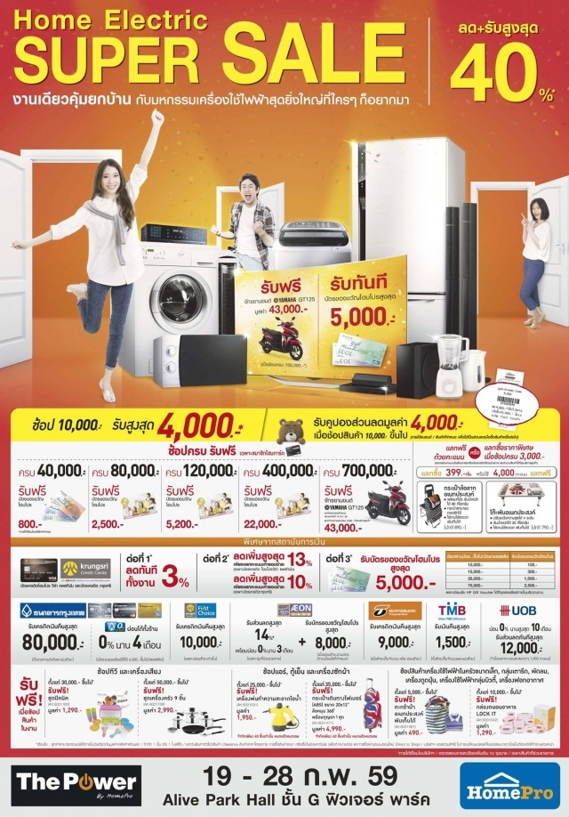 Home Electric Super Sale