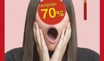 Home Pro Super Shock Sale 1
