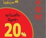 """Kipling """"Chinese Golden Monkey Year 2016"""""""