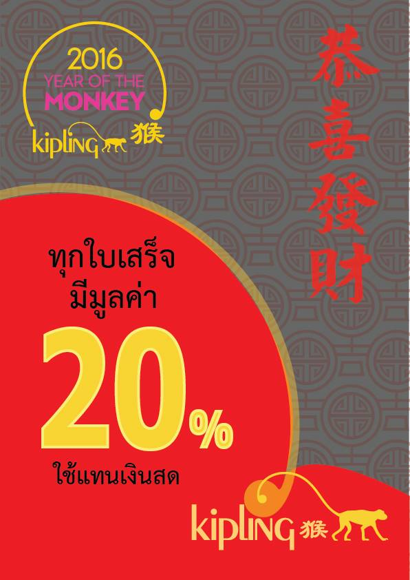 "Kipling ""Chinese Golden Monkey Year 2016"""