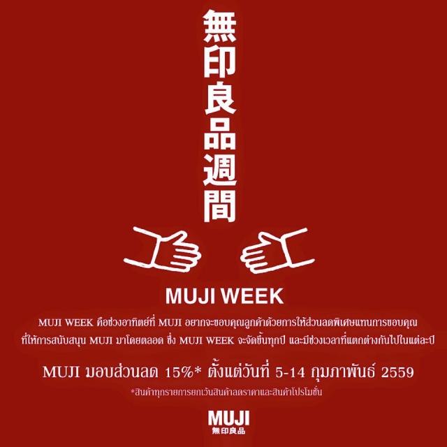 MUJI WEEK