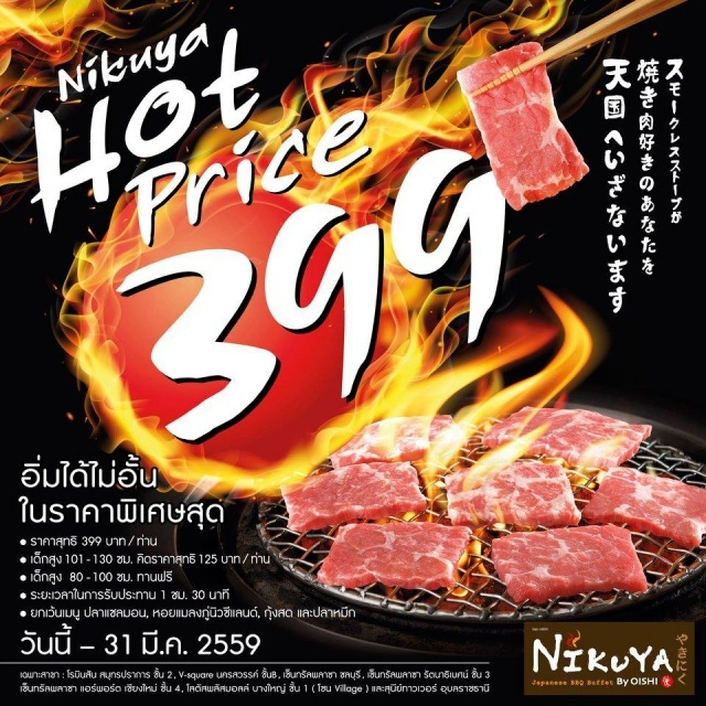 Nikuya Hot Price