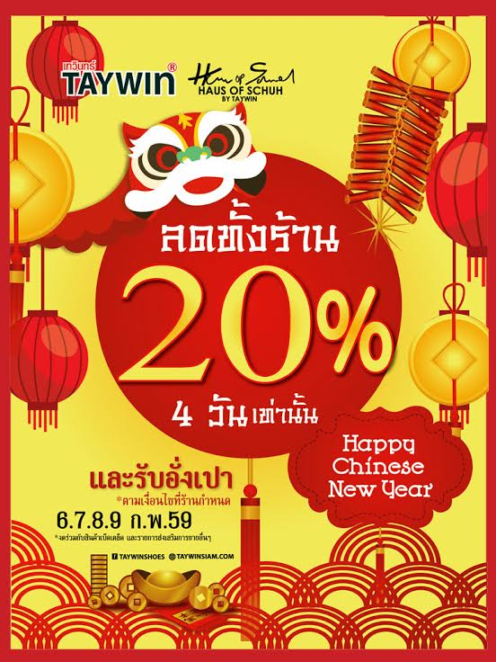TAYWIN HAPPY CHINESE NEW YEAR 2016
