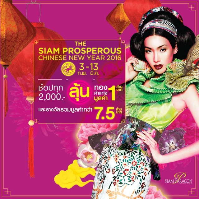 The Siam Prosperous Chinese New Year 2016