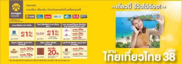 thaiteawthai 38 1
