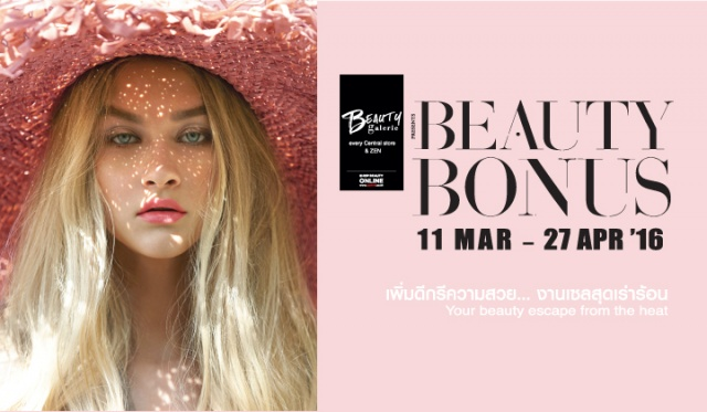 Beauty Galerie present Beauty Bonus