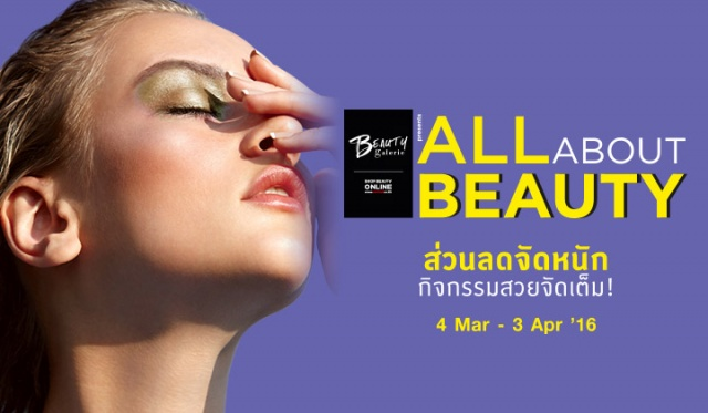 Beauty Galerie presents All About Beauty