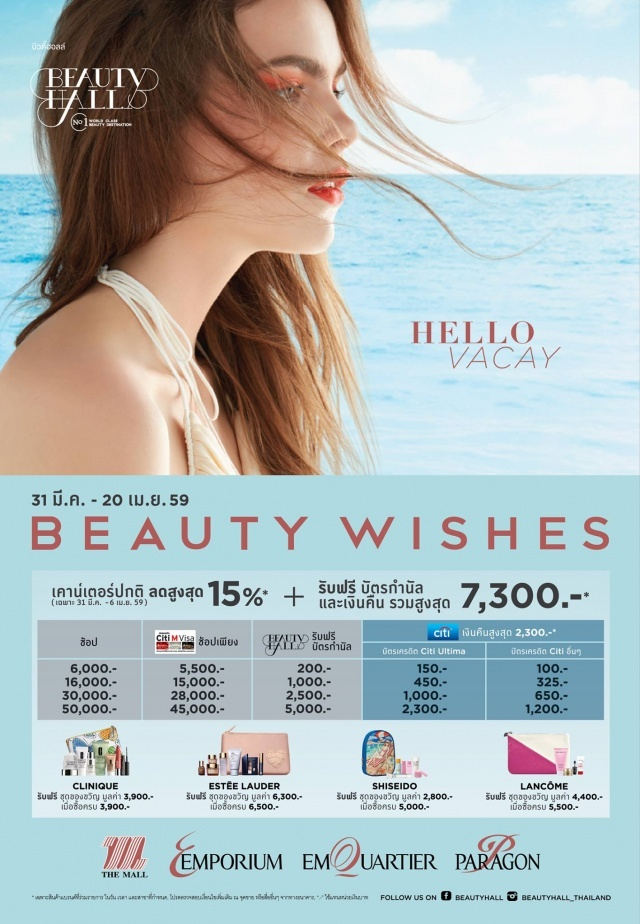 Beauty Hall Beauty Wishes- HELLO VACAY
