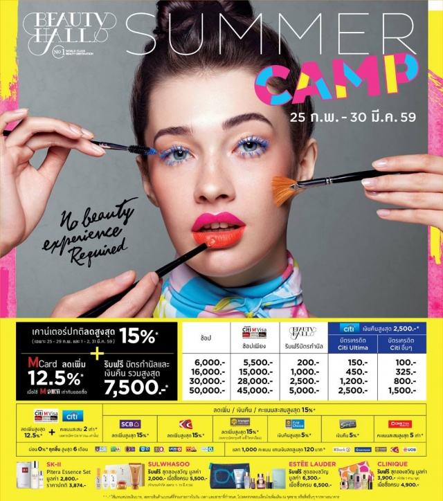 Beauty Hall Summer Camp