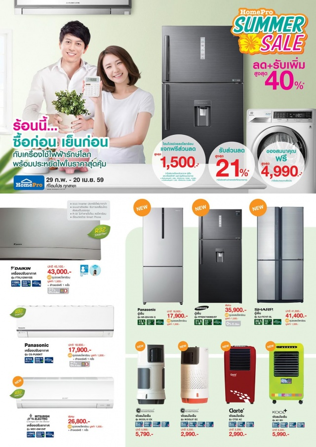 Homepro Summer Sale