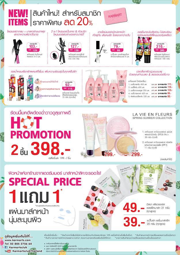 KARMARTS Summer Salon Promotion 2