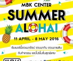 MBK CENTER Summer Aloha 1